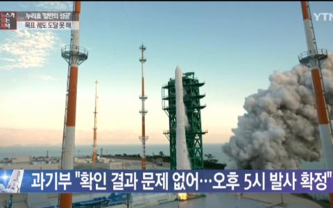 Hàn Quốc phóng tên lửa tự phát triển đầu tiên